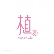 广州妮趣化妆品有限公司