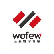 沃菲数字营销有限公司