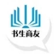 苏州书生商友网络信息科技有限公司