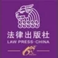法律出版社