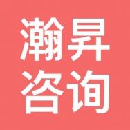 成都瀚昇企业管理咨询有限公司