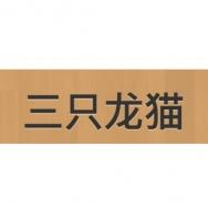北京三只龙猫科技信息有限公司