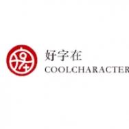 上海好字在文化传播有限公司