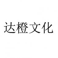 达橙(上海)文化传播有限公司