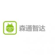 上海森通智达新能源技术服务有限公司