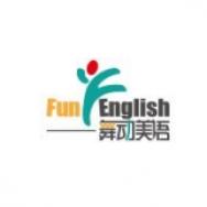 上海舞动教育培训有限公司(舞动儿童美语)
