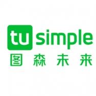 北京图森未来科技有限公司