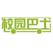 北京校园巴士网络科技有限公司