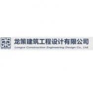 上海龙策建筑工程设计有限公司