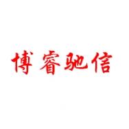 北京博睿驰信人力资源有限公司