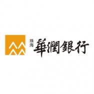 珠海华润银行股份有限公司广州分行