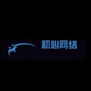 衡水初心网络技术有限公司