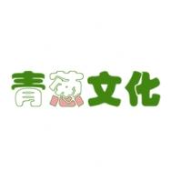 北京青葱文化传媒有限公司
