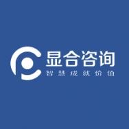 上海显合商务咨询有限公司