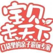 杭州沐童旅行社有限公司深圳分公司
