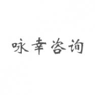上海咏幸企业管理咨询有限公司