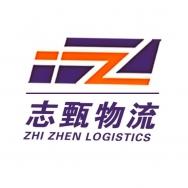 上海志甄物流有限公司