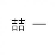 喆一(上海)信息科技有限公司