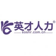 青岛英杰联智企业管理咨询有限公司