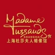 杜莎夫人展览(上海)有限公司