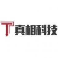 真相网络科技(北京)有限公司