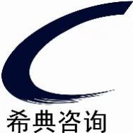 上海希典管理咨询有限公司