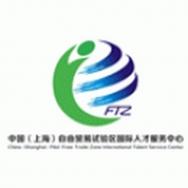 上海外高桥保税区国际人才服务有限公司