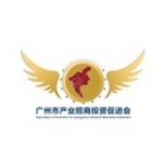 广州市产业招商投资促进会