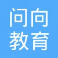 问向教育科技(上海)有限公司