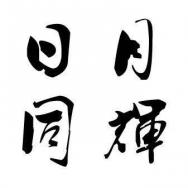 广州市日月同辉教育科技有限公司