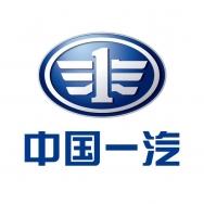 中国第一汽车集团进出口有限公司