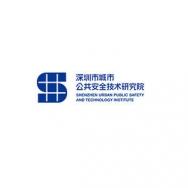 深圳市城市公共安全技术研究院有限公司