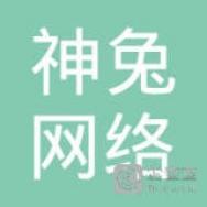 杭州神兔网络科技有限公司