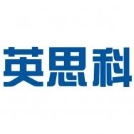 英思科传感仪器(上海)有限公司