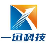 上海一迅信息科技有限公司