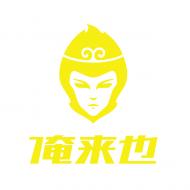 俺来也(上海)网络科技有限公司