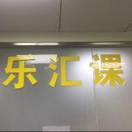 武汉乐汇课科技有限公司