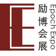 励博会展(北京)有限责任公司