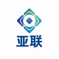亚联(天津)信息技术有限责任公司