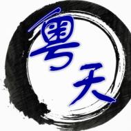 广州粤天企业管路顾问有限公司