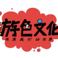 上海游色文化传播有限公司