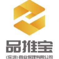 品推宝(深圳)商业保理有限公司
