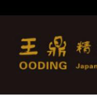 上海王鼎餐饮有限公司