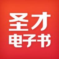 圣才电子书(北京)股份有限公司
