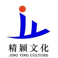 深圳精颖文化传播有限公司