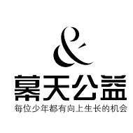 广州市幕天青少年教育发展服务中心
