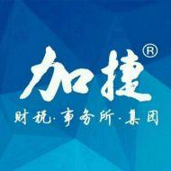 厦门加捷财税事务所集团有限公司
