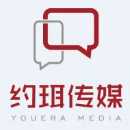 上海约珥传媒股份有限公司