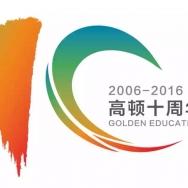 上海高顿教育培训有限公司