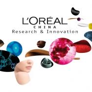 欧莱雅研发与创新中心
